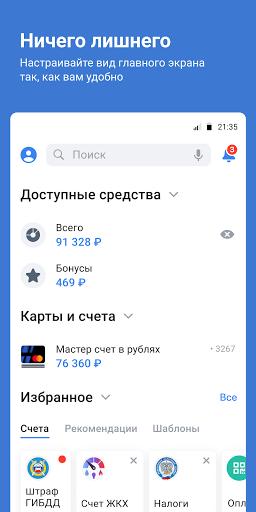 ВТБ Онлайн