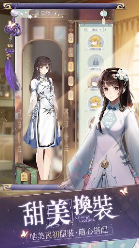 花開易夢閣 screenshots 2