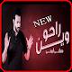 مصطفى الربيعي - راحو وين - بدون انترنت 2020 APK