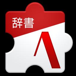 Androidアプリ 顔文字辞書 仕事効率化 Androrank アンドロランク