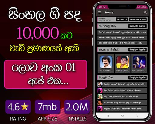 Sindu Potha - Sinhala Sri Lankan Songs Lyrics book 61.0 Screenshots 1