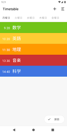 Class Timetableのおすすめ画像1