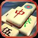 麻雀3 (Mahjong 3) - Androidアプリ