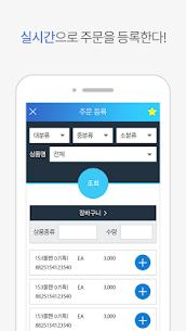 이지포스 모바일 Pro For Android 4