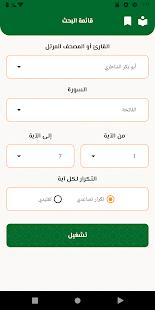 Al-Kottab | Holy Quran memorizing | الكُتاب 1.7 screenshots 1