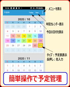 カレンダー&予定表 シンプルなスケジュール ウィジェット無料のおすすめ画像1