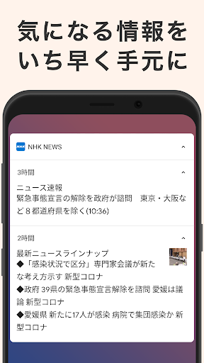 NHK NEWS & Disaster Info 4.2.2 Screenshots 5
