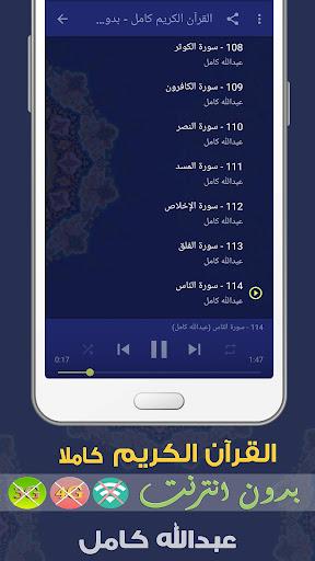 abdallah kamel mp3 quran offline screenshot 3