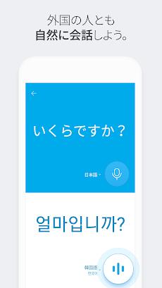 Papago - AI通訳・翻訳のおすすめ画像4
