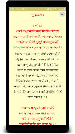 sunderkand, hanuman chalisa - paath and audio screenshot 2