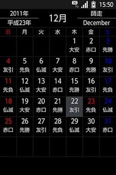 日本のカレンダーのおすすめ画像2