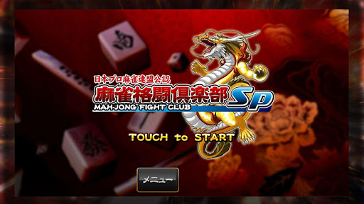 MAH-JONG FIGHT CLUB Sp screenshots 4