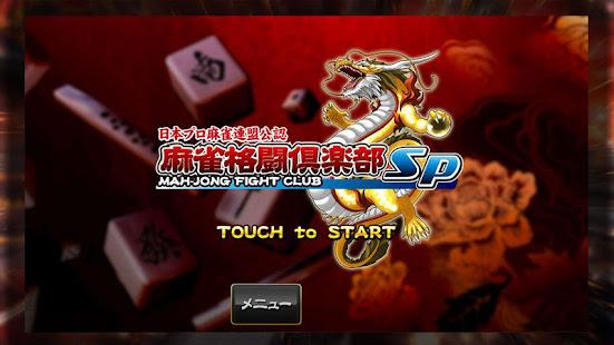 MAH-JONG FIGHT CLUB Sp Apkfinish screenshots 4