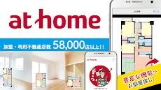 アットホームの賃貸物件・不動産アプリ-新築マンションの物件探しや賃貸アパートの不動産検索のおすすめ画像1