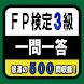 ファイナンシャルプランナー(FP)3級 無料で学べるFP3級対策問題アプリ! ~一問一答~