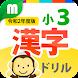 小3漢字ドリル  基礎からマスター! - Androidアプリ