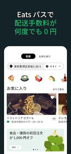 Uber Eats: 地元で人気の料理をお届けのおすすめ画像4