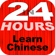 In 24 Hours Learn Chinese Mandarin