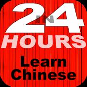 In 24 Hours Learn Chinese Mandarin