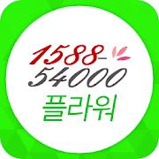 전국꽃배달 1588-54000 플라워