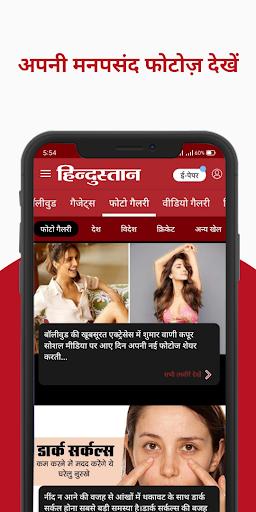 Hindi News, Latest News, Epaper App - Hindustan apktram screenshots 4