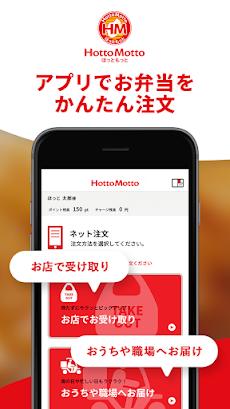 ほっともっと公式アプリ - お弁当をアプリからネット注文、会員証もアプリで!のおすすめ画像1