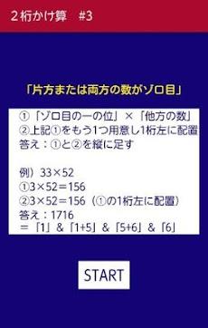 2桁かけ算 #3のおすすめ画像1