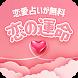 恋の運命 - 恋愛占いが無料 - Androidアプリ