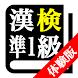 【体験版】漢字検定準1級「30日合格プログラム」 漢検準1級 - Androidアプリ