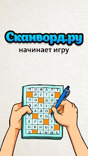Сканворд.ру журнал: сканворды 8