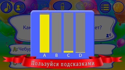 u0421u0442u0430u0442u044c u043cu0438u043bu043bu0438u043eu043du0435u0440u043eu043c u0434u043bu044f u0434u0435u0442u0435u0439 0.1.0 screenshots 6
