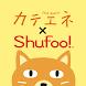 カテエネ×Shufoo! - Androidアプリ