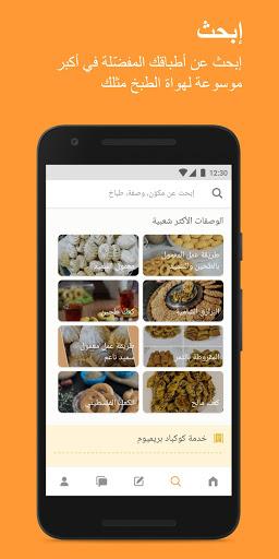كوكباد – وصفات طبخ شهية  screenshots 3