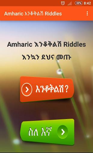 Amharic u12a5u1295u1246u1245u120du123d Riddles  screenshots 3