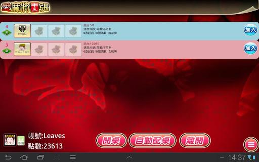 iTW Mahjong 13 (Free+Online)  screenshots 18