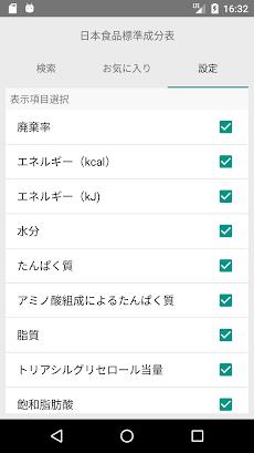 日本食品標準成分表のおすすめ画像3