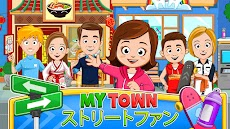 My Town : ストリートで遊ぶのおすすめ画像1
