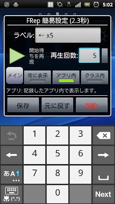 FRep Unlock Keyのおすすめ画像3