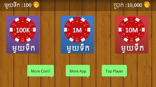 osyeut - khmer card game screenshot 1