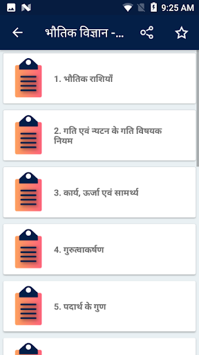 RRC Group D 2019-2020 Railway Hindi modavailable screenshots 4