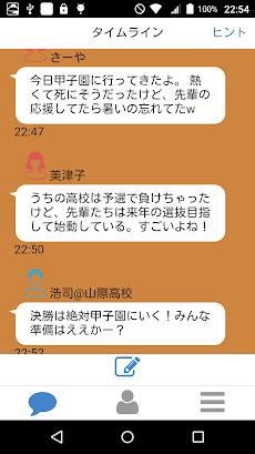 甲子園トーク〜甲子園速報とトーク〜のおすすめ画像1