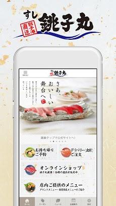 すし銚子丸のおすすめ画像2