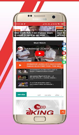 TV30 INDIA  screenshots 4