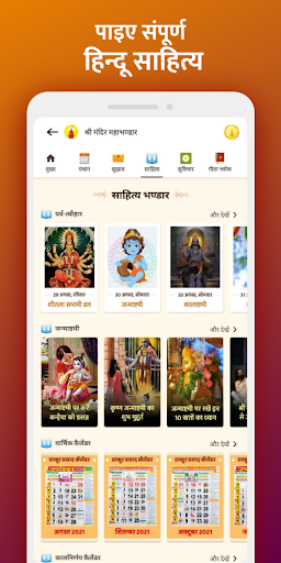 Sri Mandir - Your Own Temple in Your Phone android2mod screenshots 6