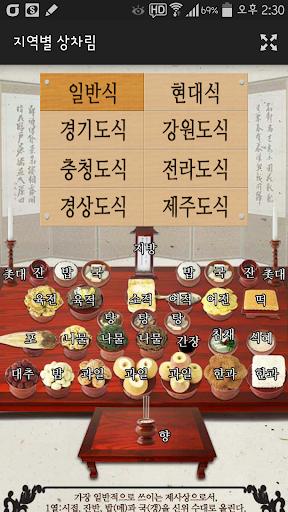 제사의 달인 - 제사상, 차례상  screenshots 3