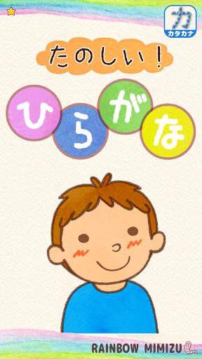 Fun! Hiragana screenshots 11