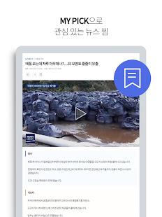 MBC ub274uc2a4 6.0.14 Screenshots 11