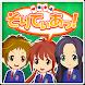 そりてぃあっ! - Androidアプリ