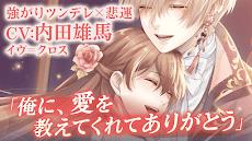 イケメン王子 美女と野獣の最後の恋 乙女・恋愛ゲームのおすすめ画像3