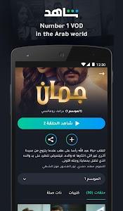 Shahid 3.5.7